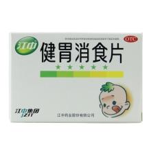 江中 健胃消食片0.5g*36片  开胃消食