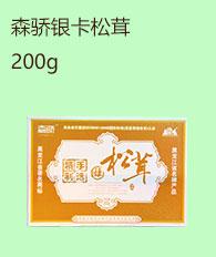 森骄银卡松茸200g