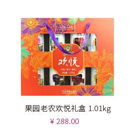 果园老农 欢悦礼盒 1.01kg