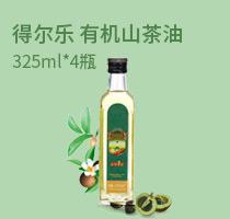 得尔乐 有机山茶油压榨一级325ml*4瓶
