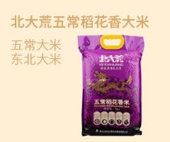 北大荒五常稻花香大米 5kg 香米 米饭