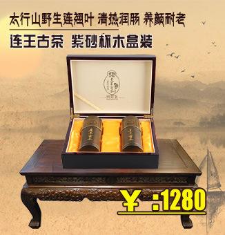 以岭连王古茶木盒装