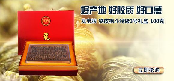 龙宝牌铁皮枫斗特级3号100克