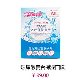 玻尿酸复合保湿面膜