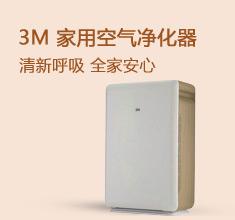 3M 家用空气净化器