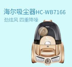 海尔(Haier)吸尘器HC-WB7166