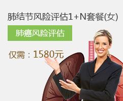 肺结节风险评估1+N套餐(女)