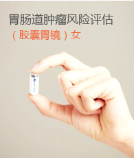 胃肠道肿瘤风险评估(女)