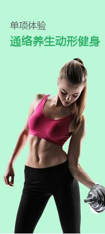 通络养生动形健身单项体验