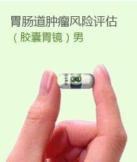 胃肠道肿瘤风险评估(男)