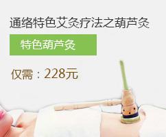 通络特色艾灸疗法之葫芦灸