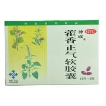 神威 藿香正气软胶囊 0.45g*24粒