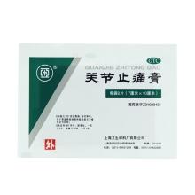 上海卫材 关节止痛膏 风湿 关节痛【包装更新】