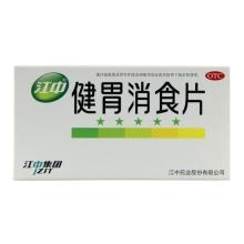 江中 健胃消食片0.8g*32片 健胃消食