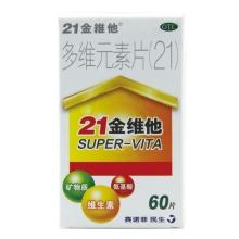 21金维他 多维元素片(21)60片/瓶 维生素片