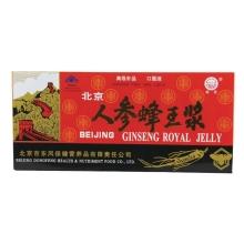 北京人参蜂王浆口服液10ml*10支