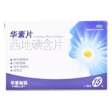 华素片 西地碘含片 1.5mg*15片 分子碘抗菌