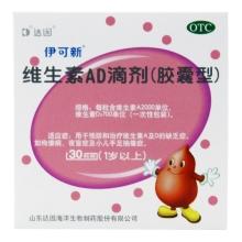 达因 维生素AD滴剂 1岁以上 伊可新 预防佝偻病