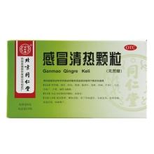 同仁堂 感冒清热颗粒(无蔗糖)6g*10袋