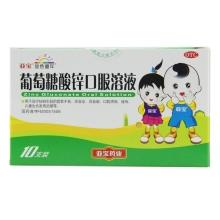 亚宝 葡萄糖酸锌口服溶液 10支 儿童补锌 厌食症
