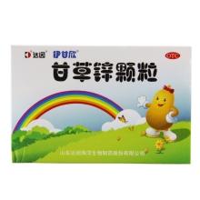 达因 伊甘欣 甘草锌颗粒 10袋装 儿童厌食 发育不良