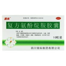 盖克 复方氨酚烷胺胶囊 10粒
