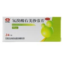 以岭 氢溴酸右美沙芬片 24片 止咳