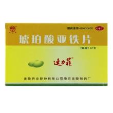 琥珀酸亚铁速力菲 片 20片 缺铁性贫血