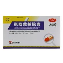 石药 氨咖黄敏胶囊 20粒 感冒用药
