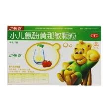小快克 小儿氨酚黄那敏颗粒 4克*10袋 感冒