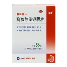 丽珠得乐 枸橼酸铋钾颗粒 56袋 抗消化性溃疡