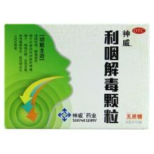 神威 利咽解毒颗粒(无蔗糖)6g*10袋 清肺利咽
