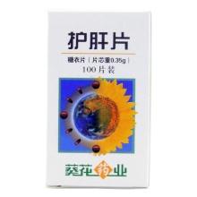 葵花 护肝片 0.35g*100片