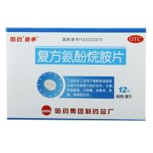 哈药 复方氨酚烷胺片 12片 感冒