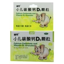 迪巧 小儿碳酸钙D3颗粒 10袋 婴幼儿童补钙片 婴儿钙片 淡奶味