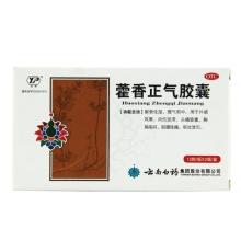 云丰 藿香正气胶囊 0.3g*12粒*2板 统一售价