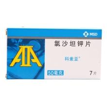 科素亚 氯沙坦钾片 50mg*7片