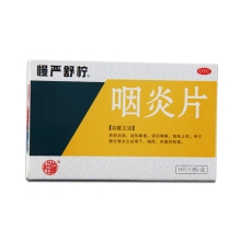 慢严舒柠 咽炎片 0.25g*30片