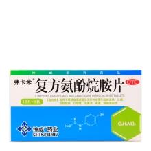 弗卡咪 复方氨酚烷胺片 12片 效期到2018-12-31日