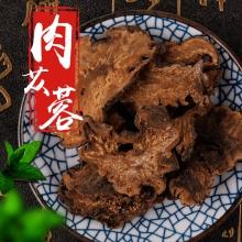 以岭 肉苁蓉片 100g