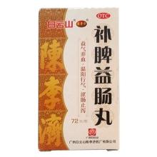 陈李济 补脾益肠丸 72g