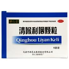 清喉利咽颗粒 10g*6袋