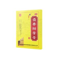 麝香壮骨膏(简装) 7*10厘米*8片