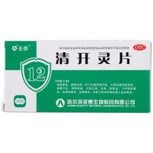 清开灵片 0.5g*12片