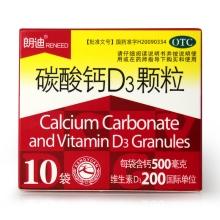 碳酸钙D3颗粒\朗迪 10袋