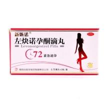 左炔诺孕酮滴丸 0.75mg*2粒