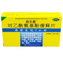 对乙酰氨基酚缓释片\倍乐信 0.65g*16片