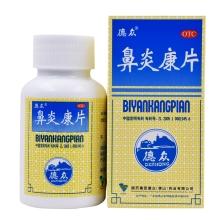鼻炎康片 0.37g*150片