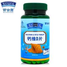 百合康 钙维D片 1.0g*100片