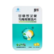 摩音 甘草罗汉果乌梅青果含片 1.8g*22s/铁盒